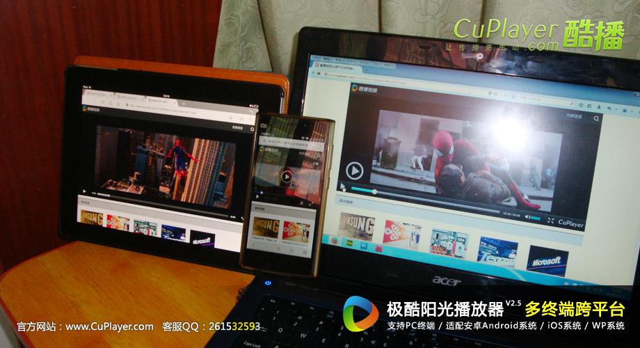 酷播跨平台演示PC终端、安卓Android终端、苹果iOS终端、Windows Phone终端等主流终端