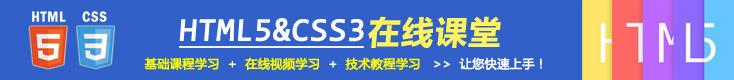 html5在线课堂/html5在线视频教学