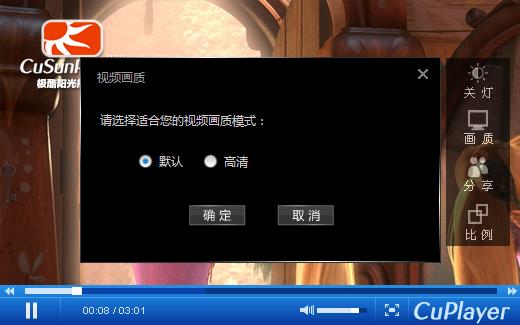 极酷阳光播放器CuSunPlayerV2.0[蓝色梦幻]广告播放器演示图片