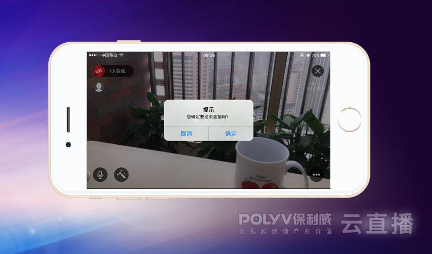 直接用手机发起直播基于POLYV云直播APP