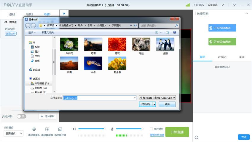 直播场景切换,直播软件使用,直播助手使用帮助与教程(图文教程)