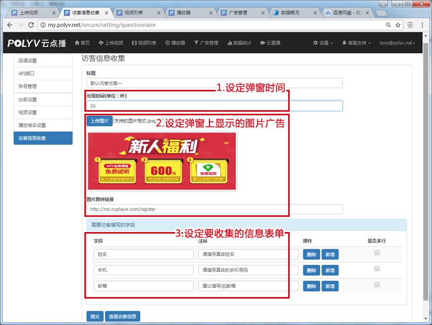 选定您要添加访客收集信息的视频,设为开启信息收集功能