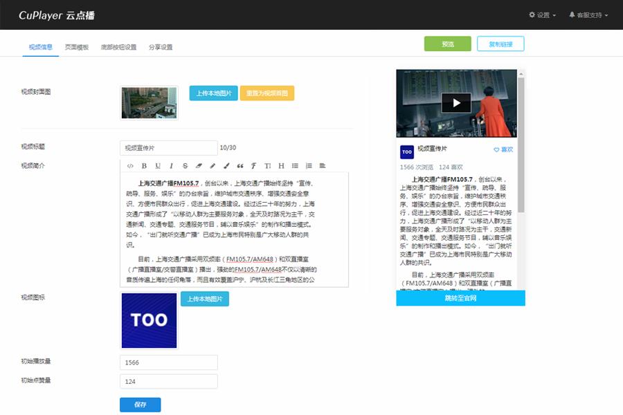 酷播云_为您的视频添加视频说明,支持图片、文字说明