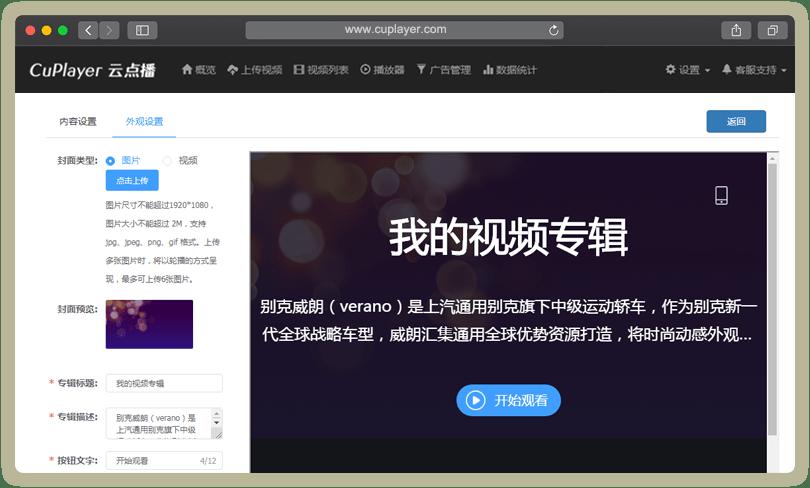 酷播云_视频列表二维码__微信分享效果参考的图片