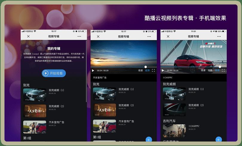 酷播云_视频列表二维码_手机端效果