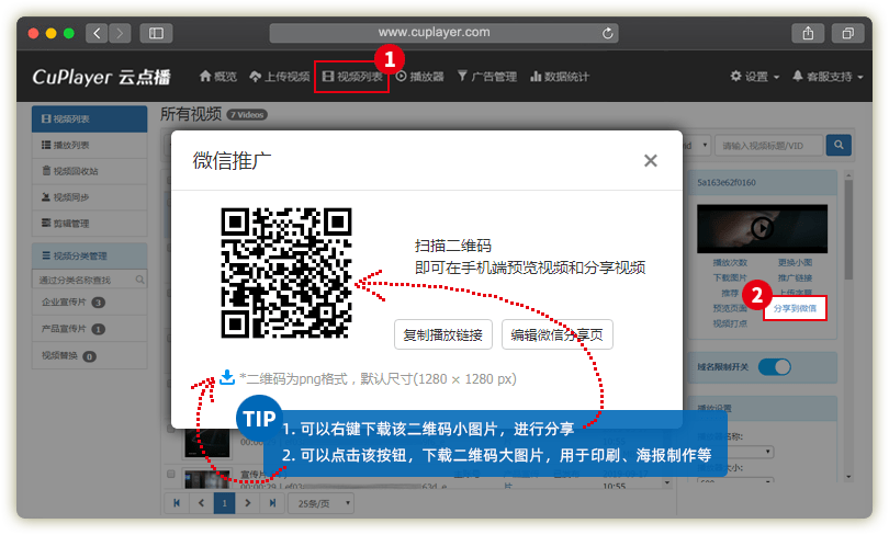酷播云_获取视频二维码的图片